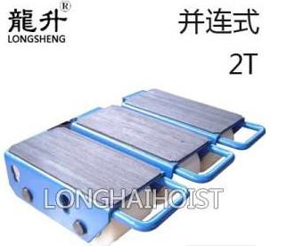 LH1120-N并联式滑动轮,直行滚轮小车批发,龙海起重