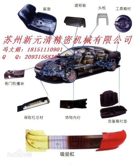供应高档进口优质聚丙烯发泡pp板车附件及内饰