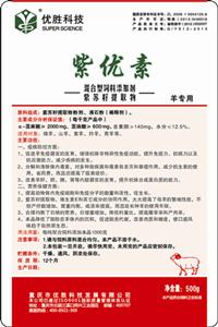 养殖肉羊催肥药催肥精饲料添加剂