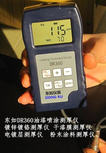 漆膜测厚仪金属表面油漆层厚度检测仪