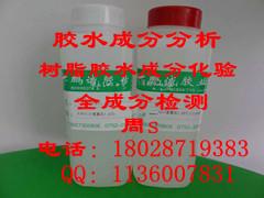 树脂胶粘剂检测—专业胶水分析中心