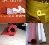 机械高温硅胶条|9字形|e|E字形硅橡胶条