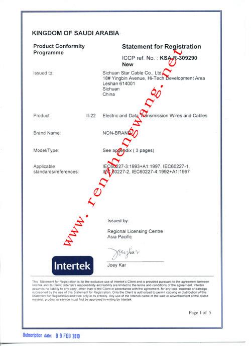 真空吸尘器沙特SASO认证申请流程