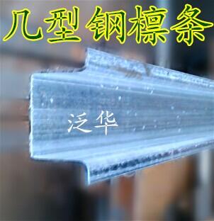 几字型钢檩条冲孔拉弯制作厂家销售用途广泛