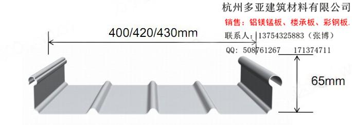 江苏无锡价格最实惠的铝镁锰板。13754325883