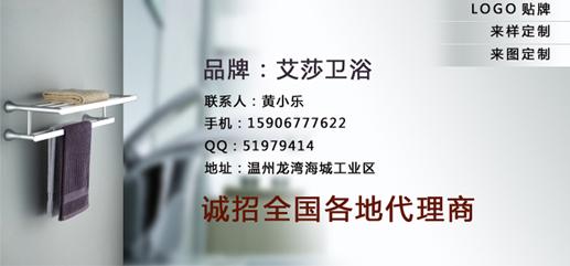 不锈钢全铜太空铝浴室挂件艾莎品牌招代理生产厂家浙江温州梅头