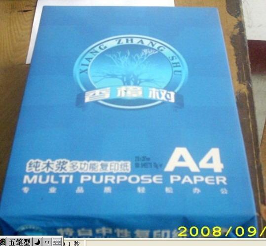 山东生产优质全木浆A4香樟树牌全木浆静电复印纸