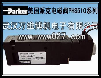 Parker 美国派克电磁阀 PHS520全系列 原装正品