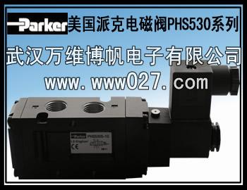 Parker 美国派克电磁阀 PHS530全系列 原装正品