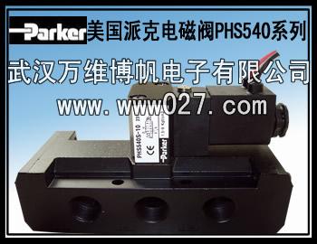 消防新规范用电磁阀 PHS540全系列