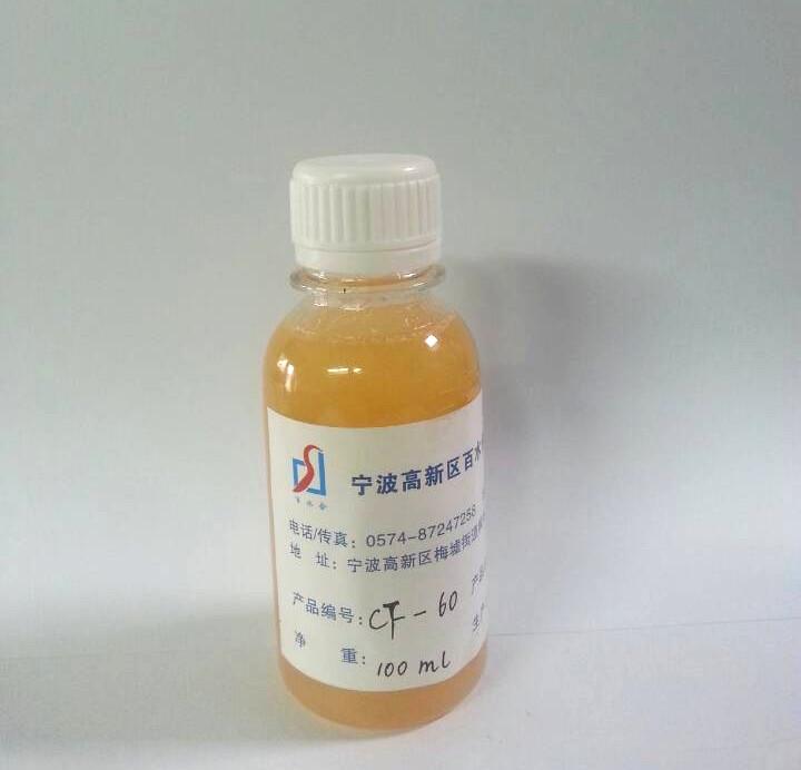 除油粉专用表面活性剂