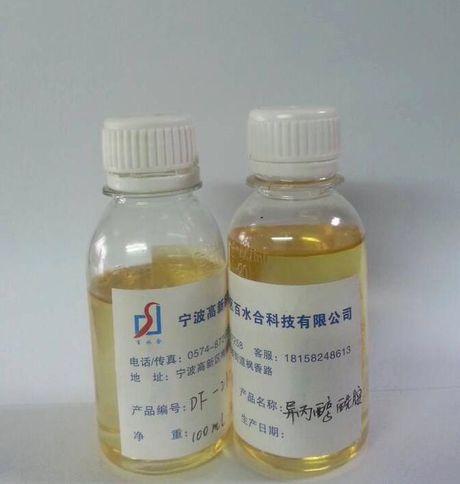 耐碱性表面活性剂