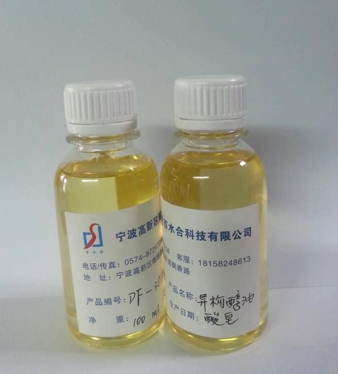 耐高温表面活性剂