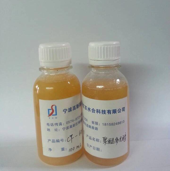 多功能表面活性剂