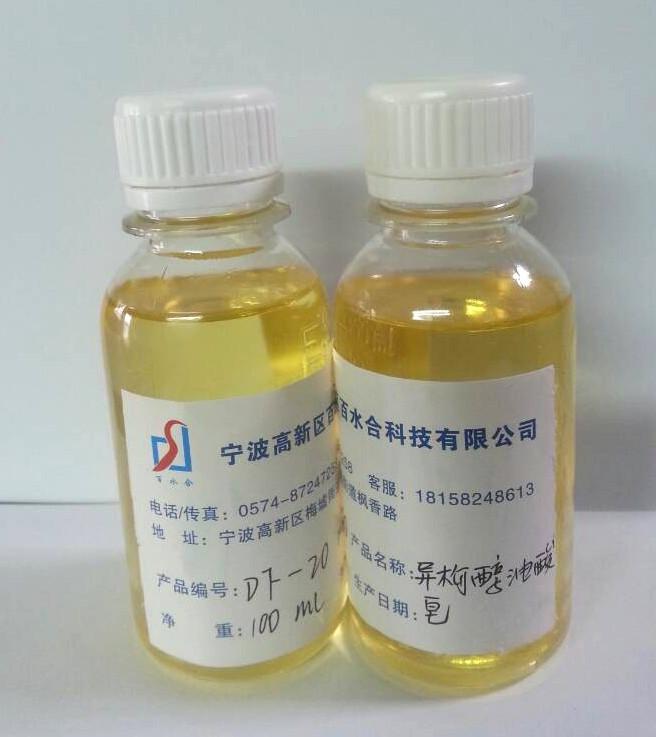 优质除蜡表面活性剂