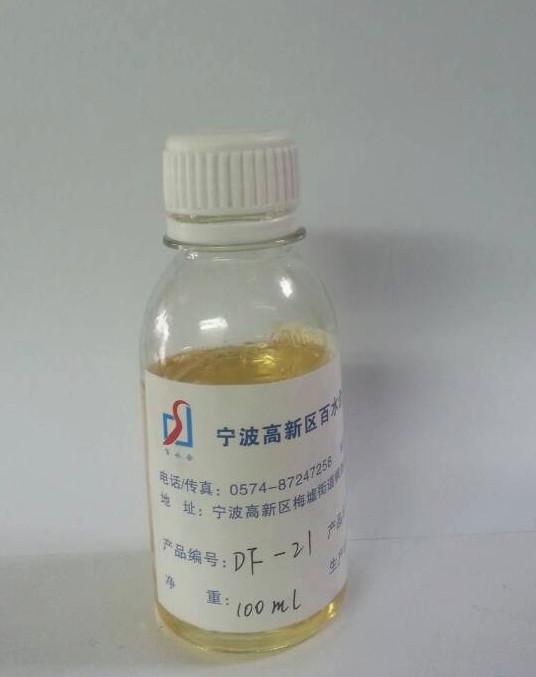 高效喷淋脱脂表面活性剂
