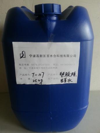 环保塑胶除蜡水