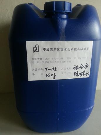 宁波铜合金除蜡水
