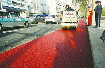 聊城市彩色沥青路面还城市自然的活力