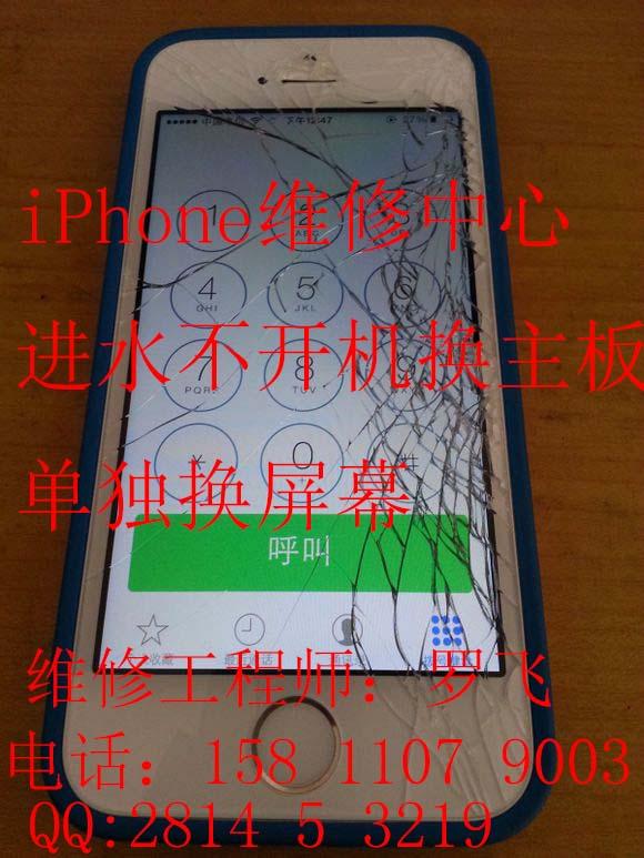 iPhone5S进水维修多少钱进水开不开机怎么办