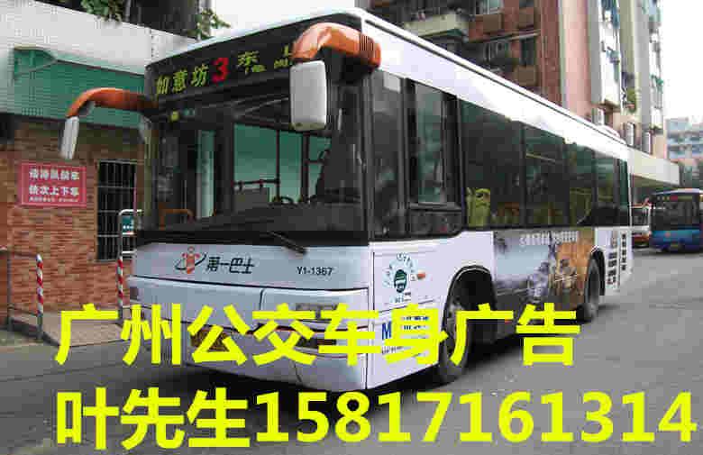 广州公交车广告公司直销非代理