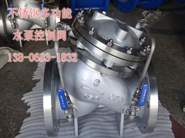 不锈钢多功能水力控制阀