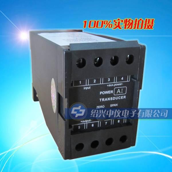4,单相电流变送器的输入/输出/电源/外壳之间相互隔离,可靠性高.