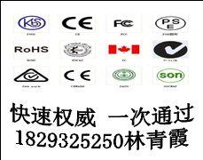 供应玩具EN71-1/EN71-2/EN71-3检测认证