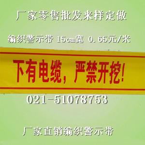 移动光缆警示带直销价,南充市商品移动光缆警示带