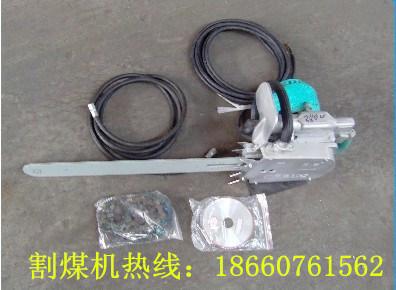 MJ37型链式截煤机(水冷型)