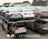 惠州小轿车托运-惠州小汽车运输-惠州私家车托运公司