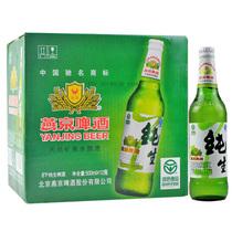 燕京啤酒批发价格