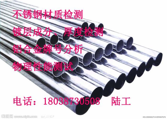 安徽省淮北市专业金属材料材质分析测试