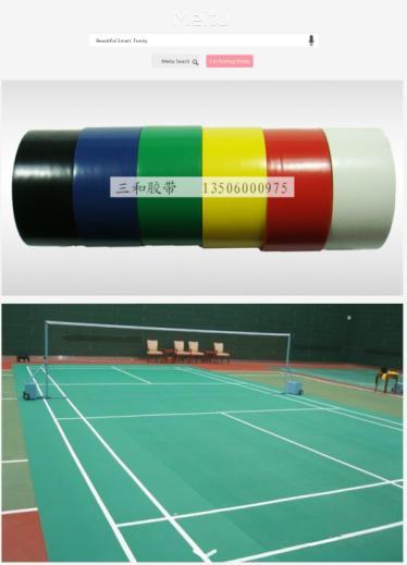 篮球场地胶带排球场地胶带 足球场地画线胶带 羽毛球场地胶带