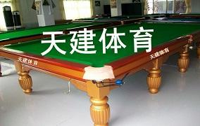 国际标准斯诺克英式桌球台
