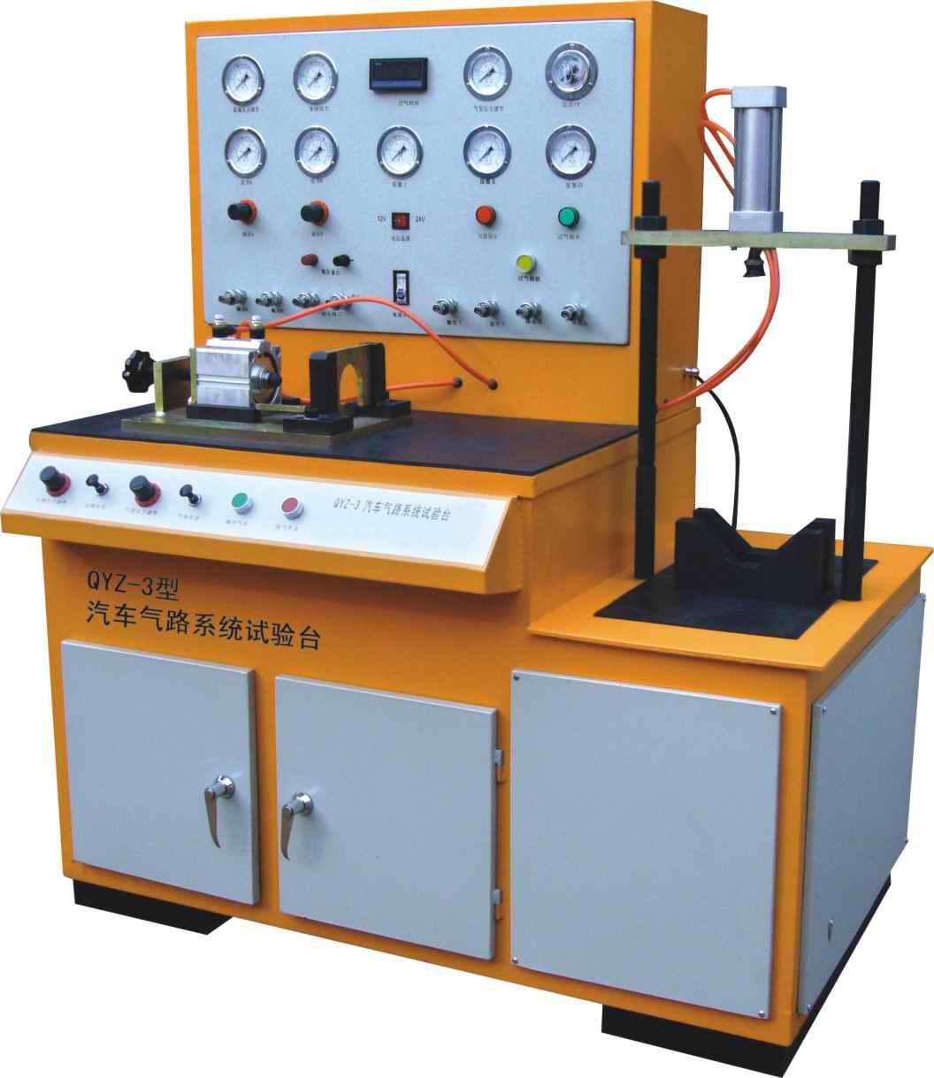 QYZ-3型汽车气路系统试验台