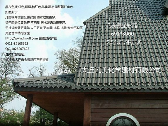 木屋别墅 木结构屋面防水装饰瓦