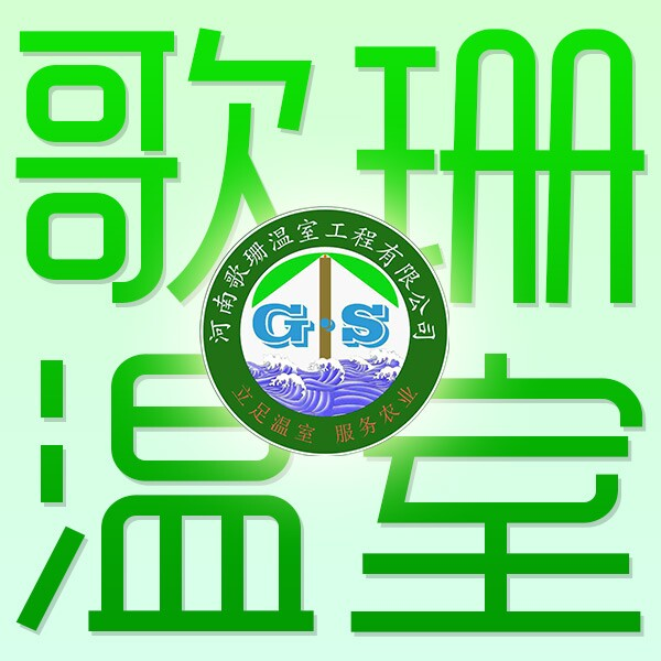 山西太原/大同温室用板材销售价格/温室PC板报价-河南歌珊温室工