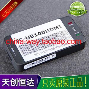 专业视频采集卡/天创恒达/TC-UB100 HDMI/ HDMI