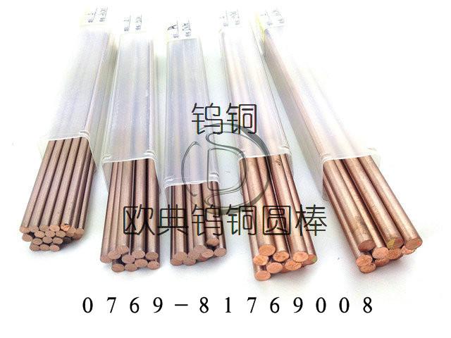 w80钨铜棒 高级电火花/焊接/电触头电极材料