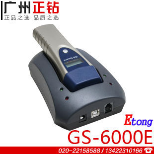 ETONG巡更棒GS-6000E巡更系统巡检器
