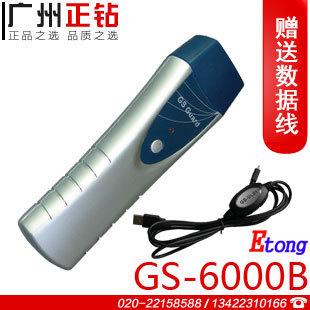 ETONG巡更棒GS-6000B巡检器巡更机液晶显示省电王