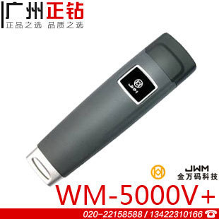 金万码巡更机WM-5000V+悍码巡检器WM5000V3巡更系统