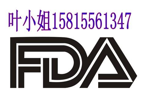 美国食品法FDA检测认证