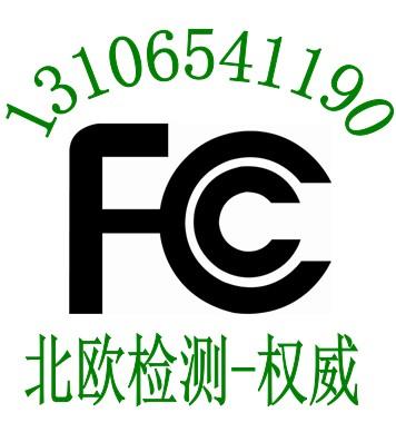 数码摄像机IC认证 数码照相机CE认证13106541190