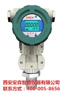 安森仪器ACD-302五位数字显示、背光显示、带通讯带输出、抗震防爆耐腐蚀数字压力变送器