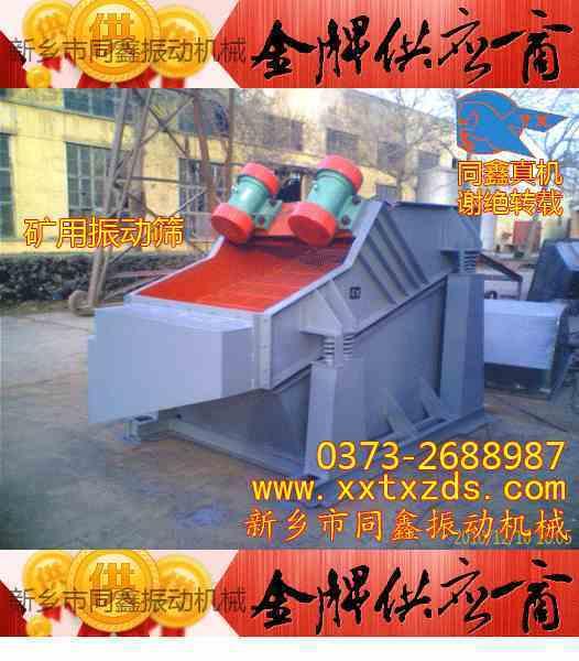 KZS型矿用振动筛,矿筛,重型振动筛
