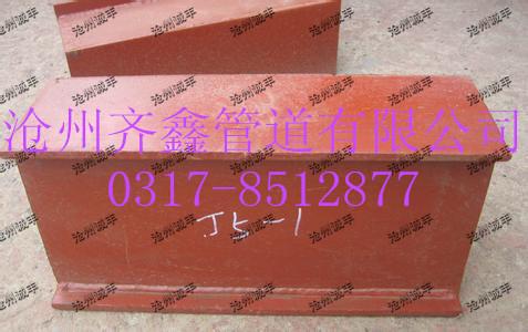 H型管托(焊接型)齐鑫承诺质量可靠