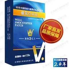 天津维尔高科技有限公司 天津维尔戒烟用品