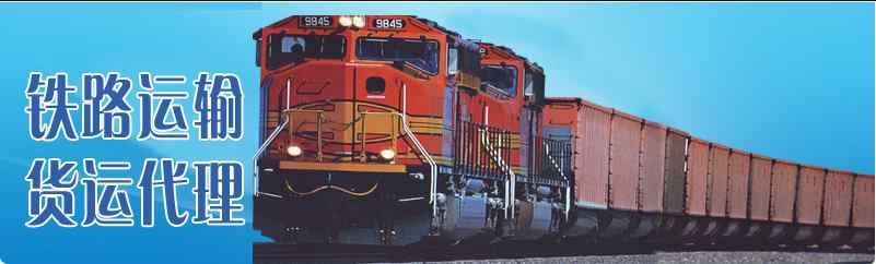 供连云港至哈萨克斯坦(阿克套、阿克托别、扎西塔)国际铁路运输